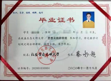畢業證內部.jpg